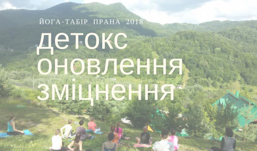 Йога-табір 2018
